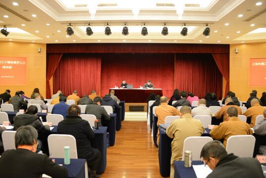 上海市第二十期宗教界人士培训班开班
