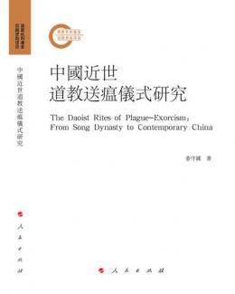 姜守诚《中国近世道教送瘟仪式研究》出版