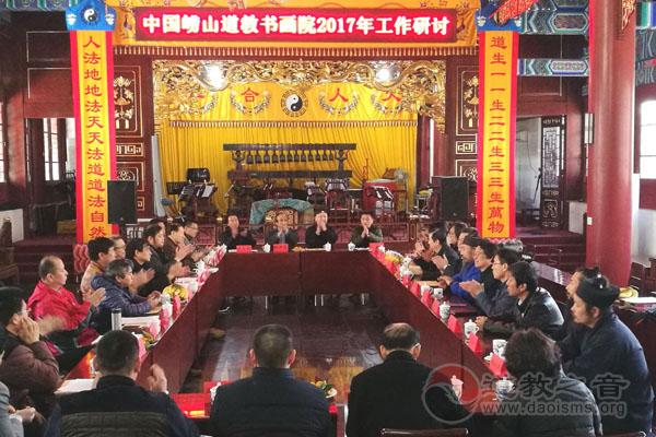 中国崂山道家书画院召开2017年工作研讨会