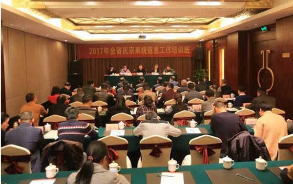 浙江省民族宗教系统信息培训班在义乌举办