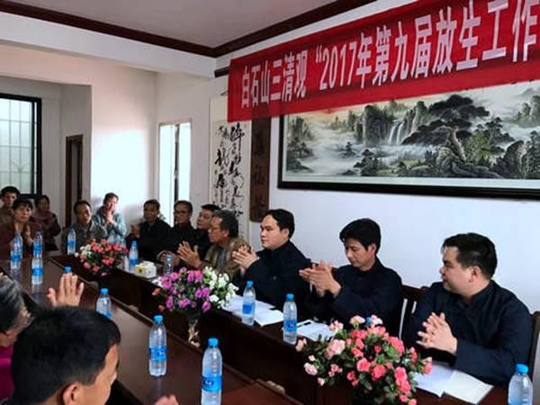 广西白石山三清观举办第九届放生工作座谈会
