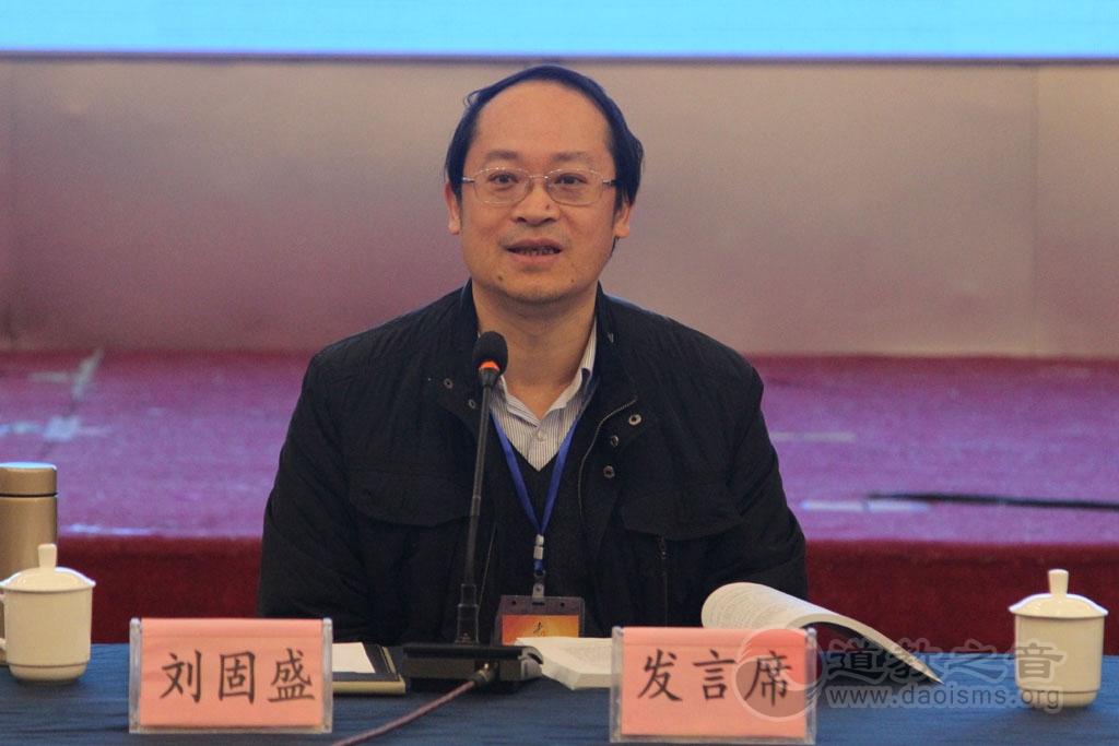 刘固盛:论宋代老学的思想价值