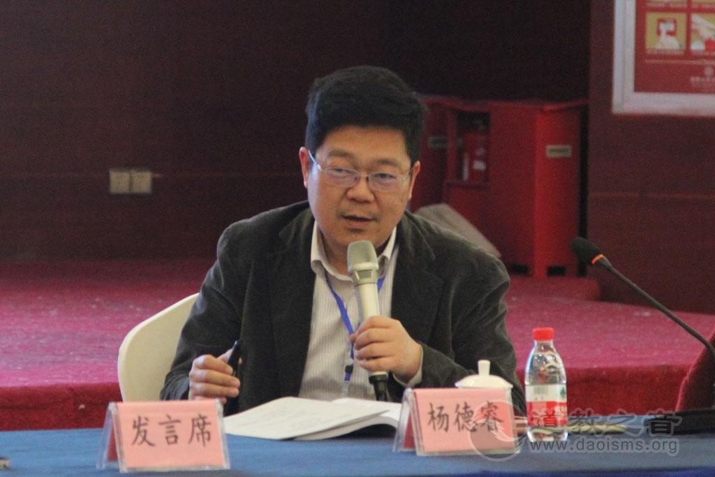杨德睿:《道德经》与道教的革新
