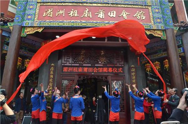 湄洲妈祖祖庙莆田会馆揭幕仪式在荔城举行