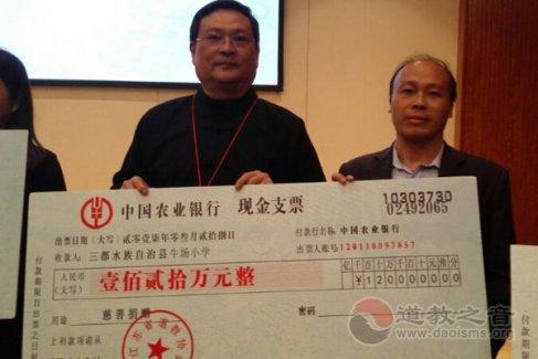 江苏省道协投入120万元定点帮扶贵州三都