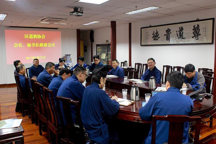 上海市道协举行区道协会长秘书长联席会议