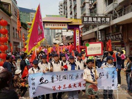 香港国际道文化协会参加丁酉年第十