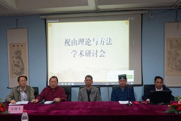 北京举办祝由理论与方法学术研讨会