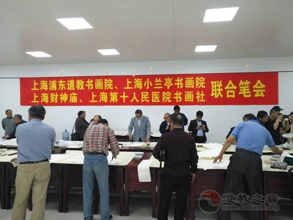 上海浦东新区道教书画院举办办书画交流笔会