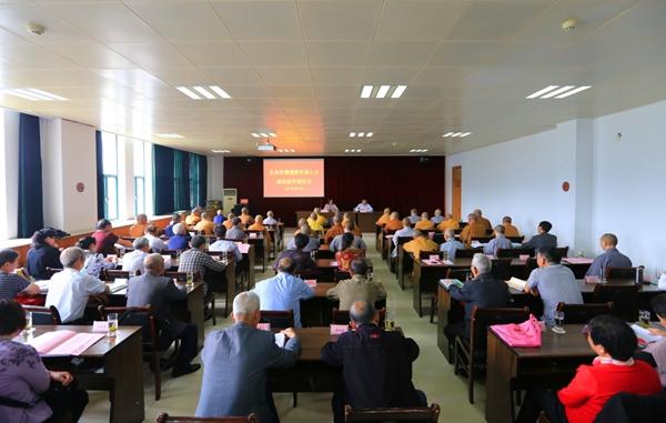 义乌市举办2017年度佛道教代表人士培训班