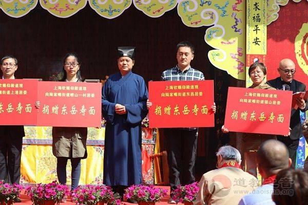 上海钦赐仰殿道观举行东岳大帝圣诞捐赠仪式
