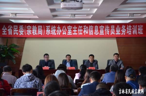 吉林省民宗委系统办公室主任培训班在长春举行