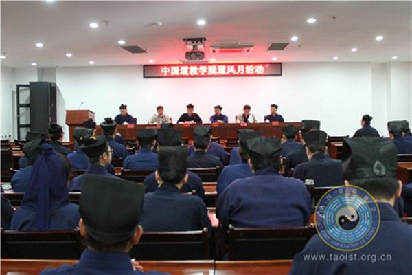 中国道教学院召开2017年春季学期道风月活动总结会