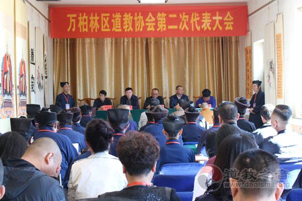 山西太原市万柏林区道教协会召开第二次代表会议