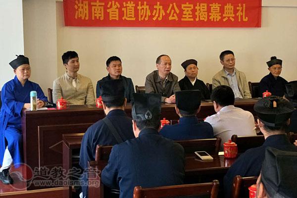 湖南省道教协会办公室揭幕典礼暨会长扩大会议举行