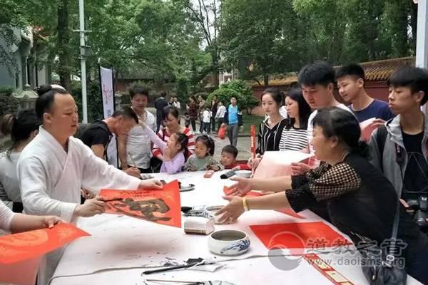 """湖南南岳大庙举行""""庆五一·天下和""""赠送书法活动"""