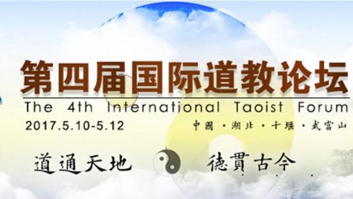 第四届国际道教论坛专题报道
