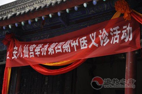 陕西西安八仙宫纪念吕祖诞辰中医义诊活动