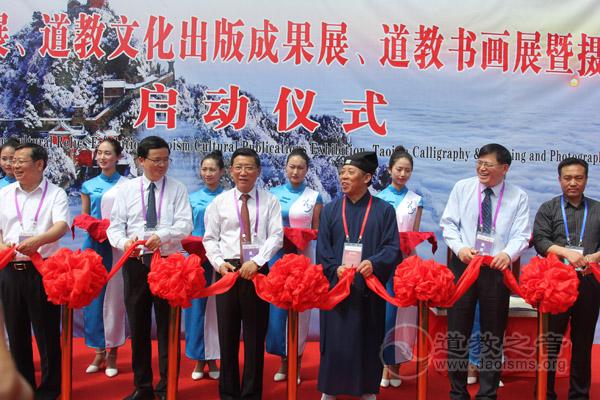 第四届国际道教论坛四展合一剪彩仪式举行