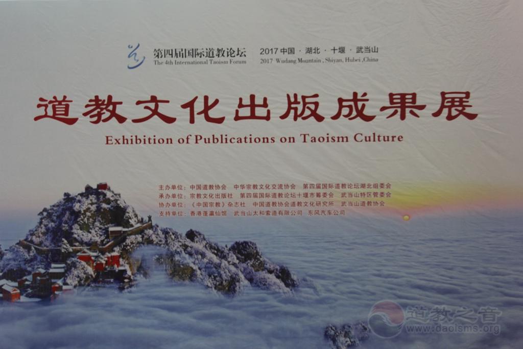 第四届国际道教论坛道教文化出版成果展