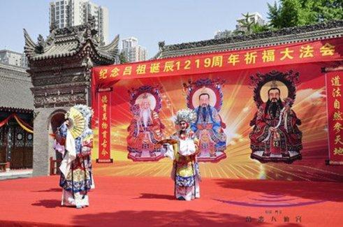 西安八仙宫上道素食文化餐厅举办吕祖诞辰文化展演活动