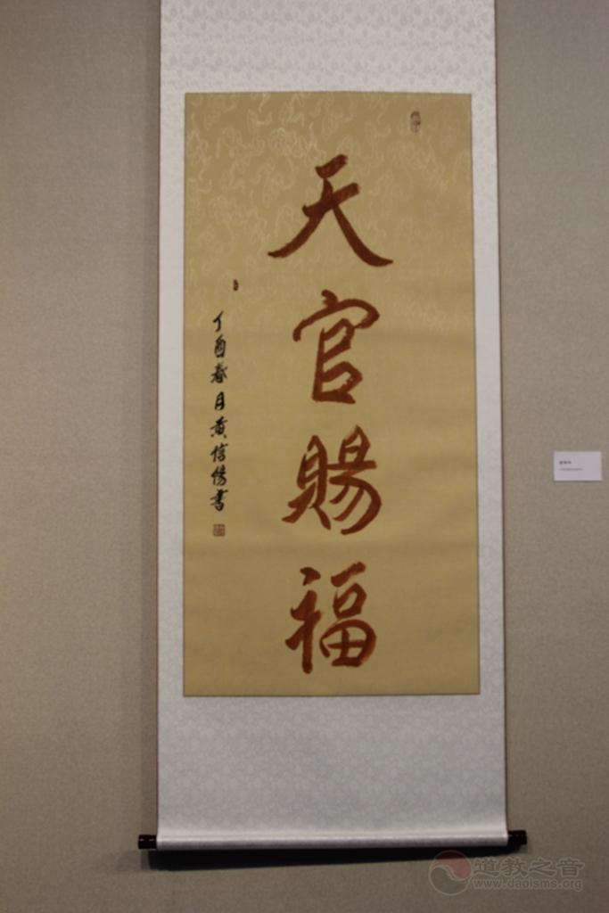 第四届国际道教论坛书画展