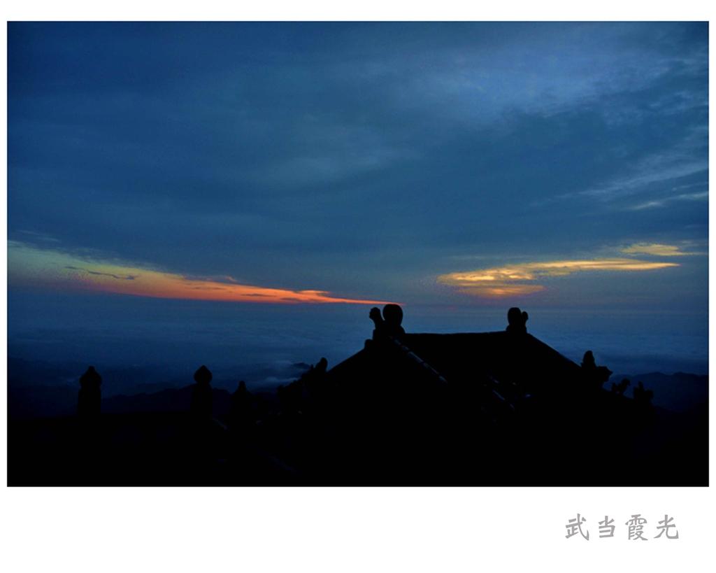 033优秀作品:武当霞光(摄影:韩光)