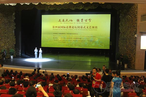 第四届国际道教论坛圆满闭幕 通过武当山宣言