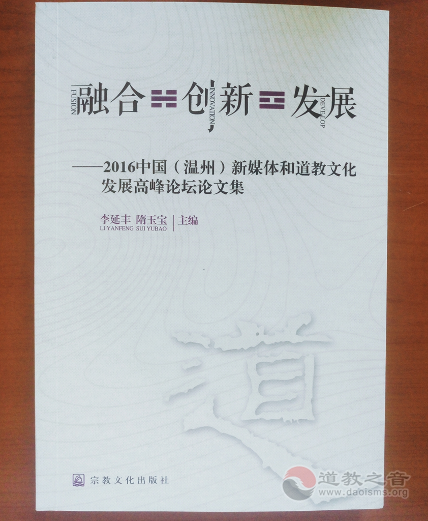 2016中国(温州)新媒体和道教文化发展高峰论坛论文集出版发行