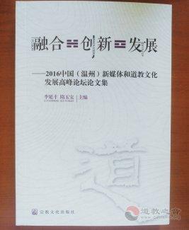 《融合·创新·发展——2016中国(温州)新媒体和道教文化发展高峰论坛论文集