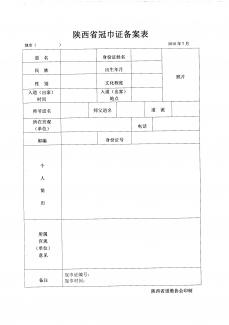 陕西山阳县天竺山