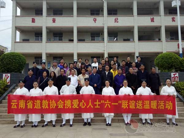 云南省道教协会到楚雄开展送温暖献爱心活动
