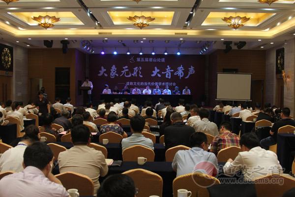 江苏江阴举行第五届君山论道 研讨道教文化的当代价值