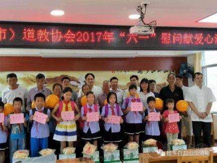 广西贵港(桂平)市道协开展儿童节慰问活动