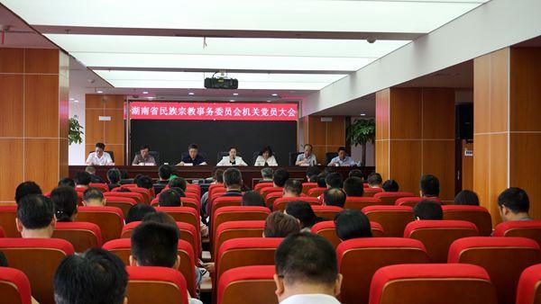 湖南省民宗委召开机关党员会成立机关纪委