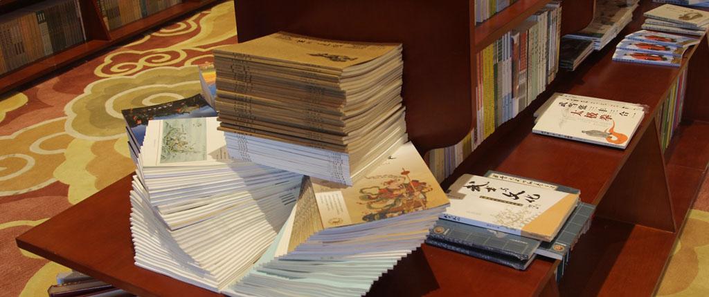 第四届国际道教论坛道教文化出版成果展(图集)
