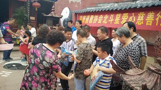 山东济南市道协北斗星爱心慈善行公益活动