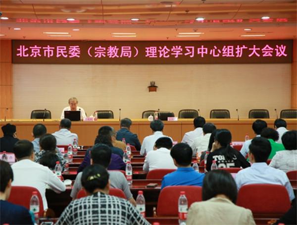 北京市民宗委召开理论学习中心组扩大会议