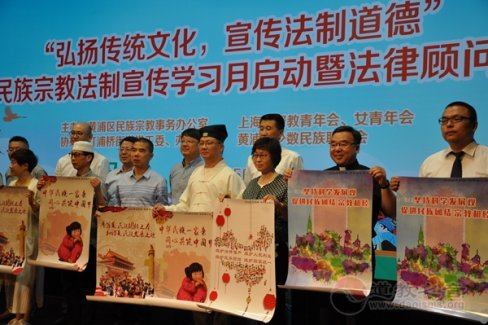 上海黄浦区民宗法