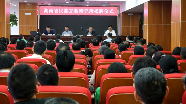 湖南省民族宗教研究所揭牌仪式在长沙举行