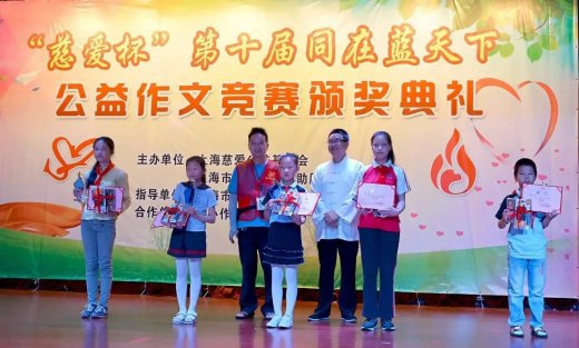 上海慈爱公益基金会作文竞赛颁奖典礼举行