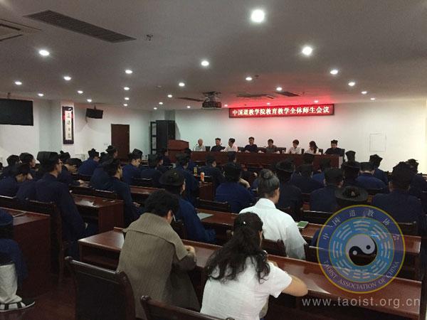中国道教学院举行2017春季学期教育教学会议