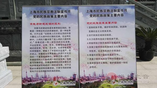 宣传力度;三是组织全体教职员工学习党的民族宗教政策,宗教工作的基本