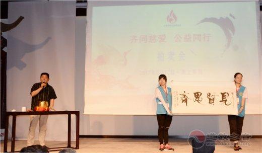 上海慈爱公益基金会公益拍卖活动圆满成功