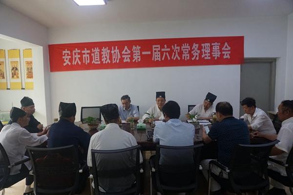 安徽安庆市道协召开第一届六次常务理事会