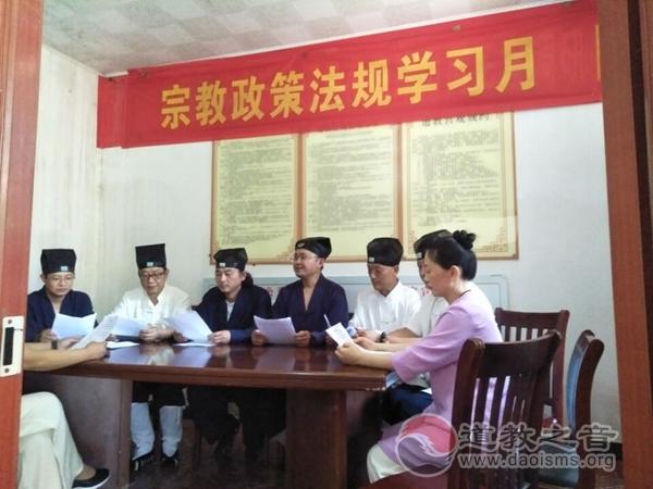 安徽蚌埠涂山禹王宫开展宗教政策法规学习活动