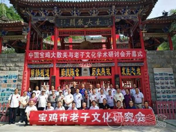 中国老子文化学术研讨会在陕西宝鸡大散关举行