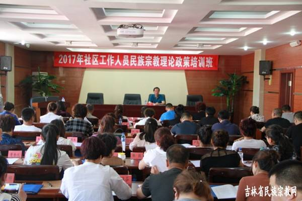 吉林省民宗委召开民族宗教理论政策培训班