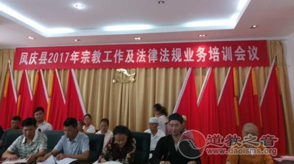 云南临沧凤庆县召开宗教工作及业务培训会议