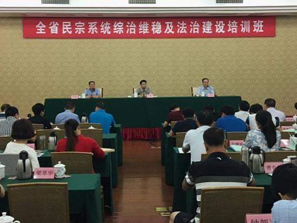 江西省宗教局举办综治维稳及法治建设培训班